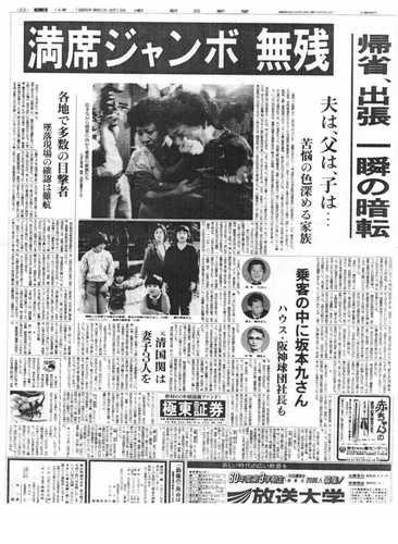 newspaper1-c738a.jpg
