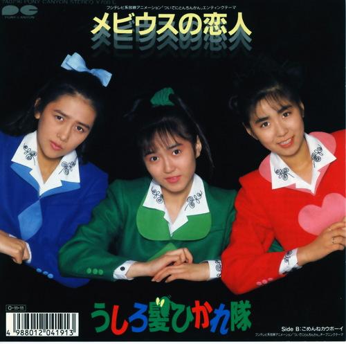 ushirogami_03.jpeg